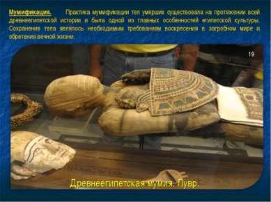 Мумификация. Практика мумификации тел умерших существовала на протяжении всей...