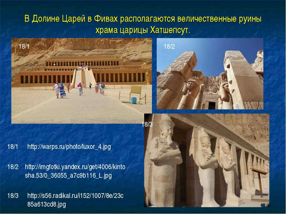 В Долине Царей в Фивах располагаются величественные руины храма царицы Хатшеп...