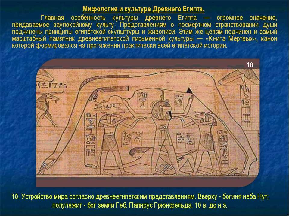 Мифология и культура Древнего Египта. Главная особенность культуры древнего Е...
