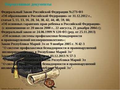 Нормативные документы Федеральный Закон Российской Федерации №273-ФЗ «Об обра...