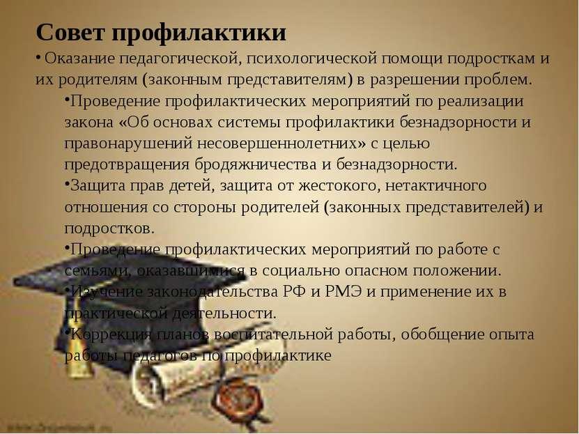 Совет профилактики Оказание педагогической, психологической помощи подросткам...