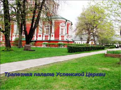 Трапезная палата Успенской Церкви