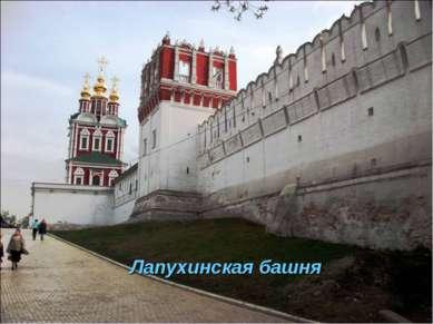 Лапухинская башня