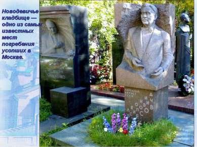 Новодевичье кладбище— одно из самых известных мест погребения усопших в Москве.