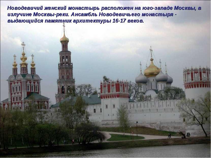 Новодевичий женский монастырь расположен на юго-западе Москвы, в излучине Мос...
