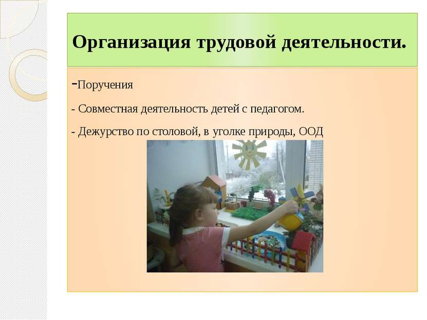 Организация трудовой деятельности. -Поручения - Совместная деятельность детей...
