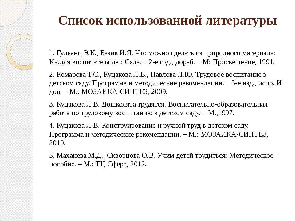 Список использованной литературы 1. Гульянц Э.К., Базик И.Я. Что можно сделат...