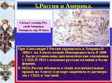 При Александре I Россия укрепилась в Америке.В 1804 г. на Аляске возник Новоа...