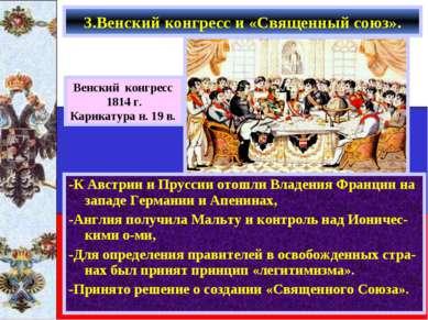 -К Австрии и Пруссии отошли Владения Франции на западе Германии и Апенинах, -...
