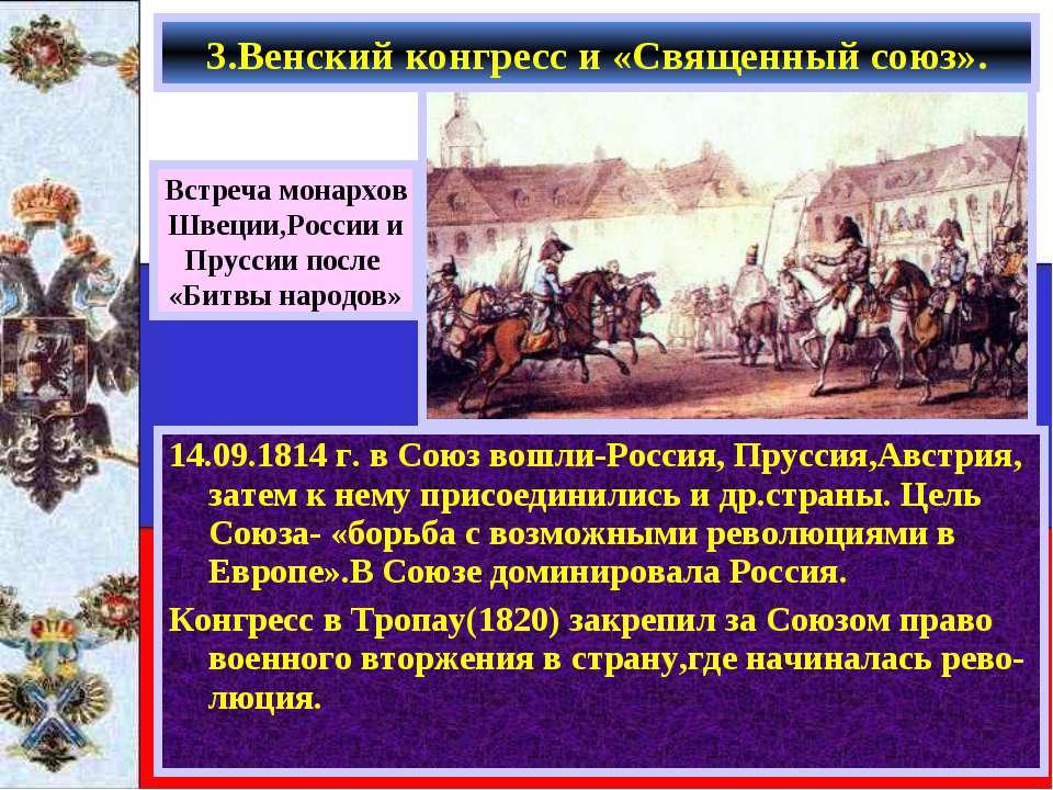 14.09.1814 г. в Союз вошли-Россия, Пруссия,Австрия, затем к нему присоединили...