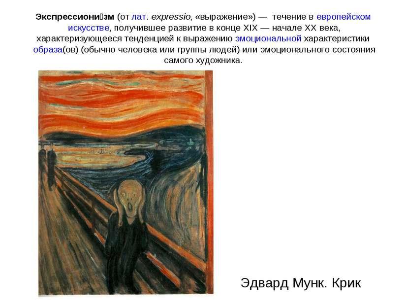 Экспрессиони зм(отлат.expressio, «выражение»)—течение в европейскомиск...