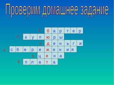 б а р т е р к у п ю р ы д е н ь г и с б е р е ж е н и я ц е н а п л а т а 1 2...