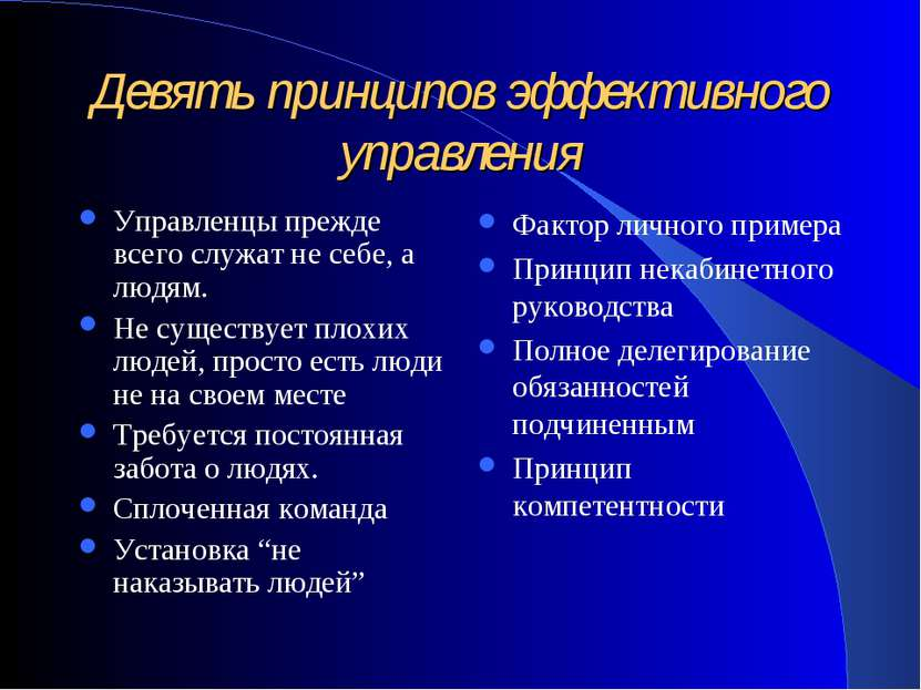 Девять принципов эффективного управления Управленцы прежде всего служат не се...