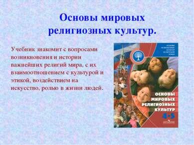 Основы мировых религиозных культур. Учебник знакомит с вопросами возникновени...
