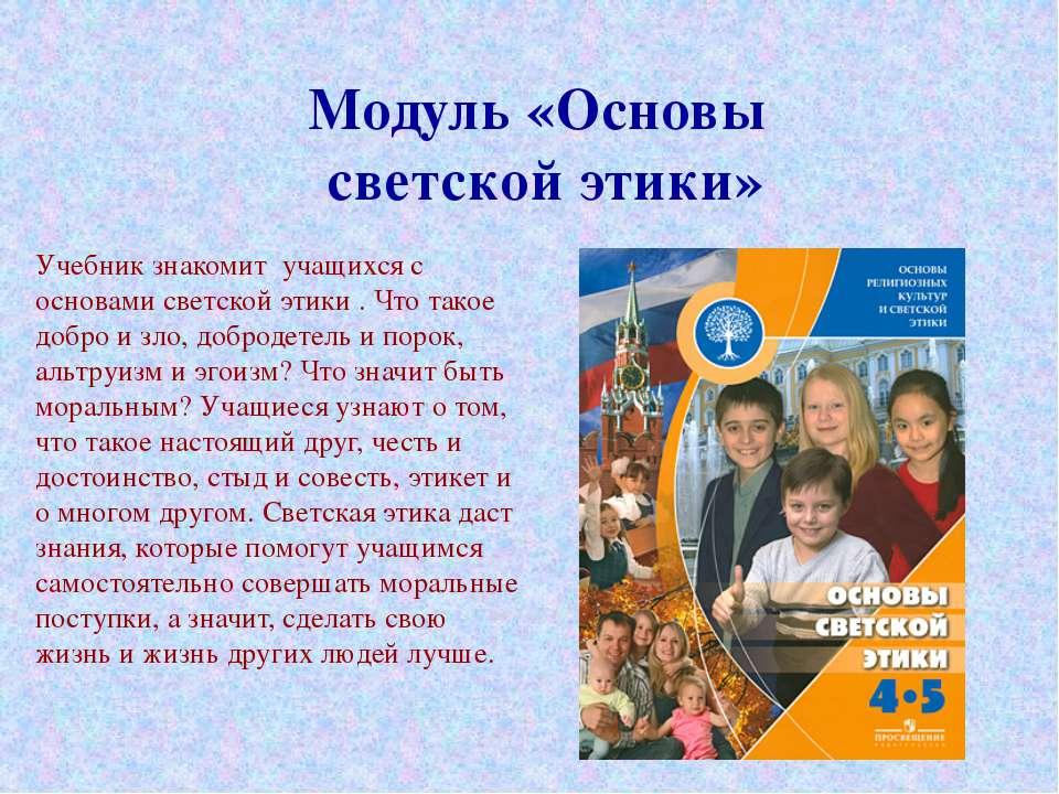 Модуль «Основы светской этики» Учебник знакомит учащихся с основами светской ...