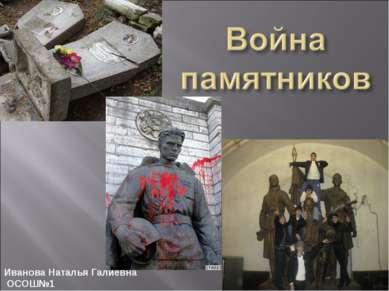 Иванова Наталья Галиевна ОСОШ№1