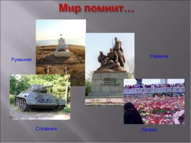 Румыния Словакия Украина Латвия