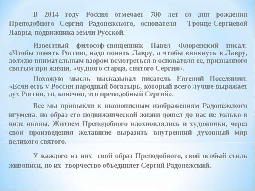 В 2014 году Россия отмечает 700 лет со дня рождения Преподобного Сергия Радон...