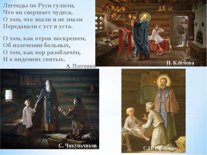 Легенды по Руси гуляли, Что он свершает чудеса, О том, что знали и не знали П...