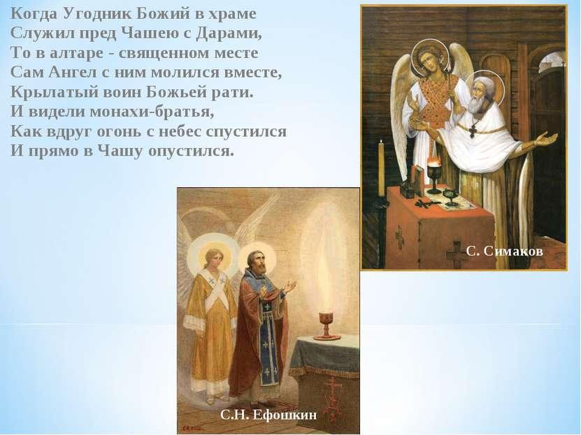 Когда Угодник Божий в храме Служил пред Чашею с Дарами, То в алтаре - священн...