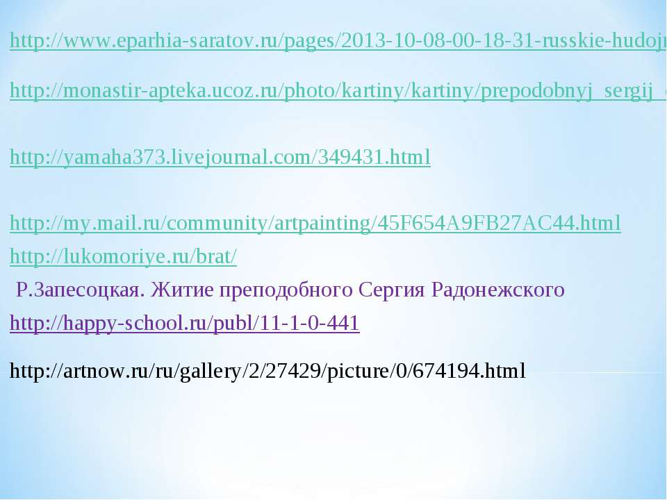 http://www.eparhia-saratov.ru/pages/2013-10-08-00-18-31-russkie-hudojniki htt...
