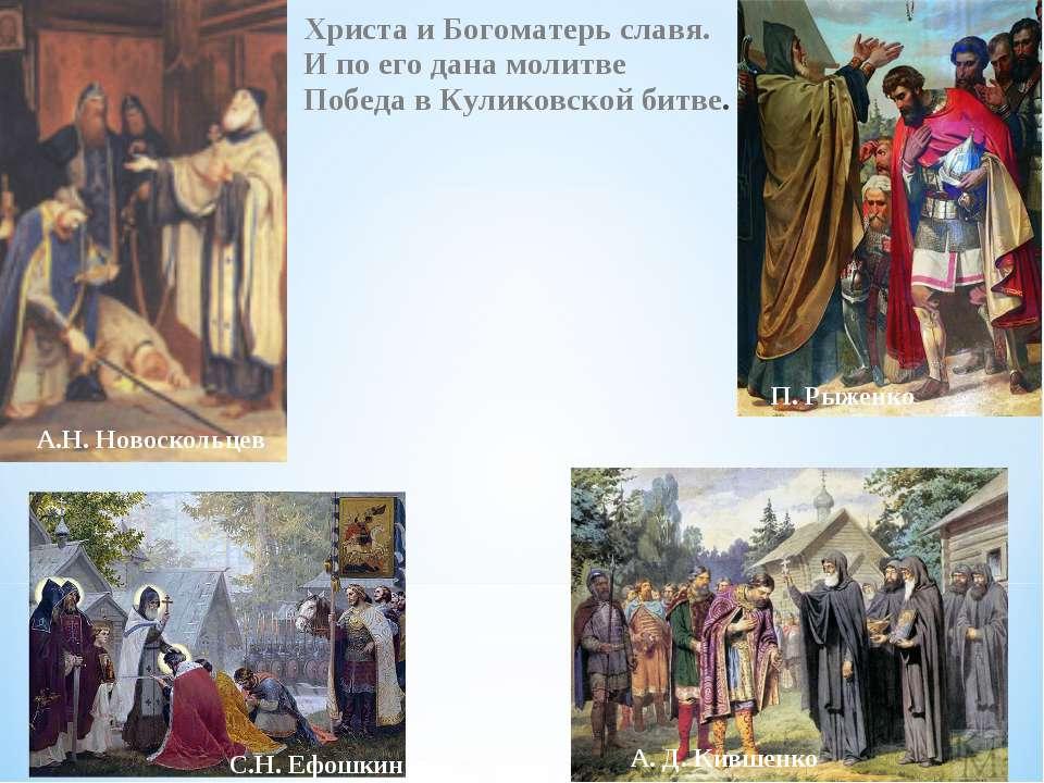 Христа и Богоматерь славя. И по его дана молитве Победа в Куликовской битве. ...