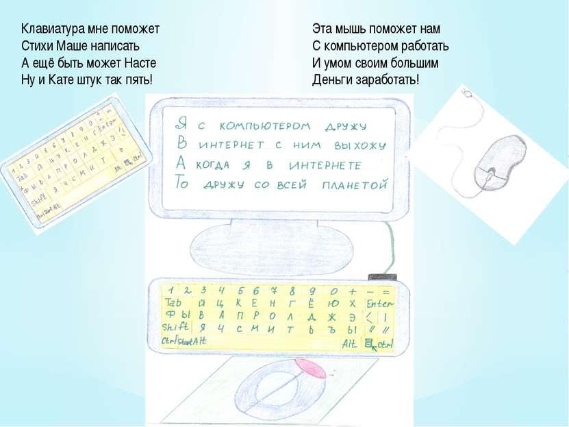 Клавиатура мне поможет Стихи Маше написать А ещё быть может Насте Ну и Кате ш...