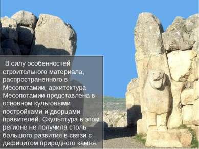 В силу особенностей строительного материала, распространенного в Месопотамии...