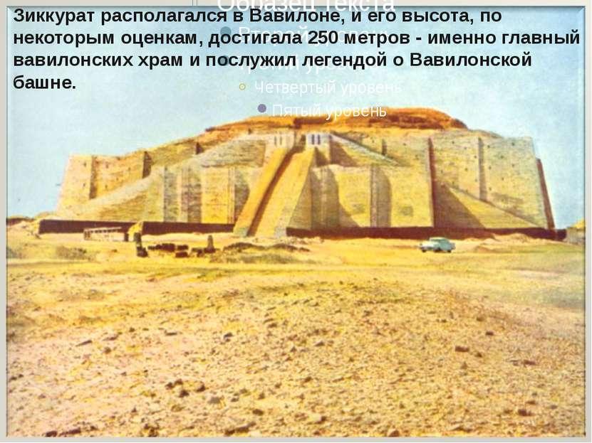 Зиккурат располагался в Вавилоне, и его высота, по некоторым оценкам, достига...