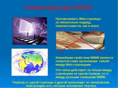 Гиперструктура WWW Просматривать Web-страницы не обязательно подряд, перелист...