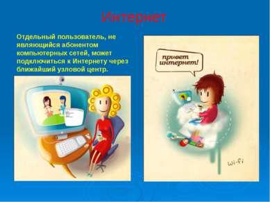 Интернет Отдельный пользователь, не являющийся абонентом компьютерных сетей, ...