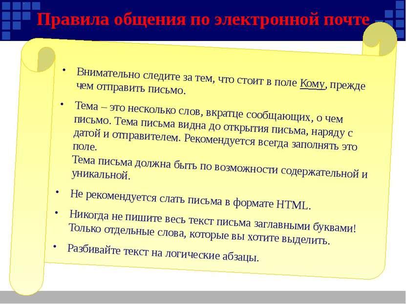 Правила общения по электронной почте Внимательно следите за тем, что стоит в ...
