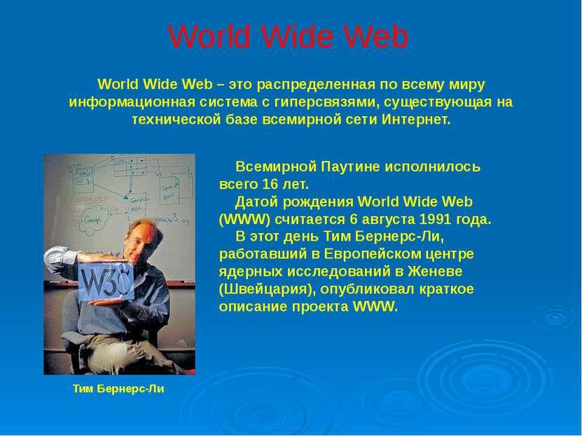 World Wide Web World Wide Web – это распределенная по всему миру информационн...