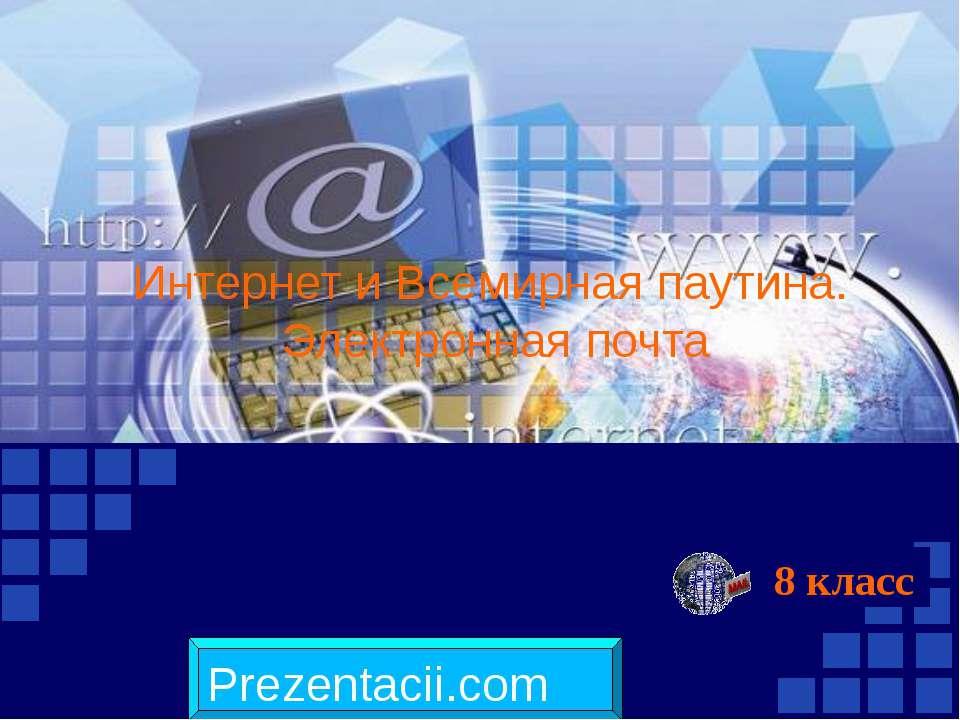 8 класс Интернет и Всемирная паутина. Электронная почта