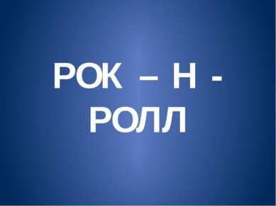 РОК – Н - РОЛЛ