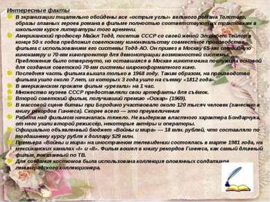 Изображения Наташи Ростовой