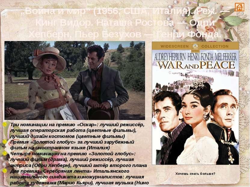 «Война и мир» (Франция, 2000) Музыка Сергея Прокофьева. Реж. Франсуа Рассилло...