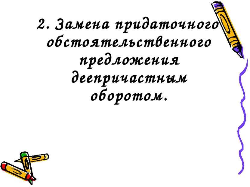 2. Замена придаточного обстоятельственного предложения деепричастным оборотом.