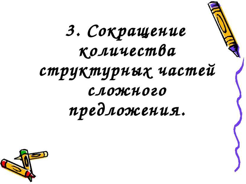 3. Сокращение количества структурных частей сложного предложения.