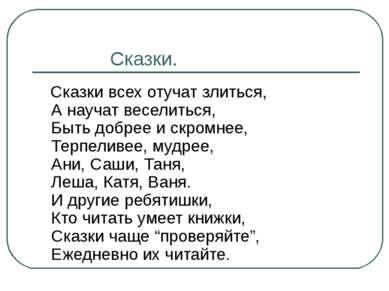 Сказки. Сказки всех отучат злиться, А научат веселиться, Быть добрее и скромн...