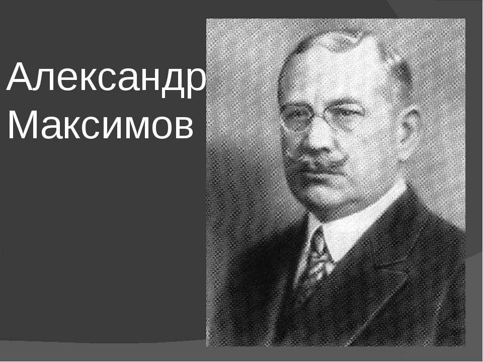 Александр Максимов
