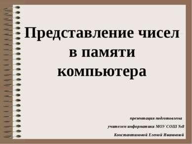презентация подготовлена учителем информатики МОУ СОШ №8 Константиновой Елено...