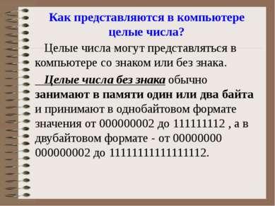 Как представляются в компьютере целые числа? Целые числа могут представляться...