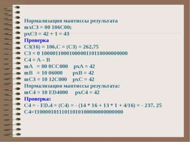 Нормализация мантиссы результата mxC3 = 00 106C00; pxC3 = 42 + 1 = 43 Проверк...