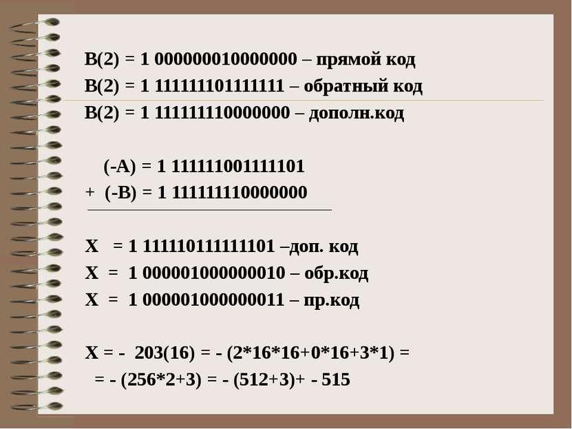 В(2) = 1 000000010000000 – прямой код В(2) = 1 111111101111111 – обратный код...