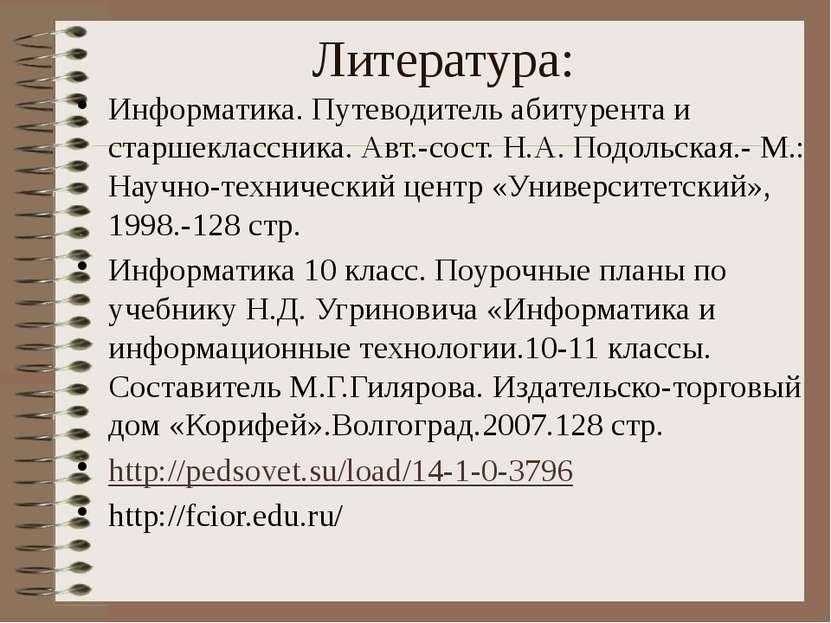 Литература: Информатика. Путеводитель абитурента и старшеклассника. Авт.-сост...