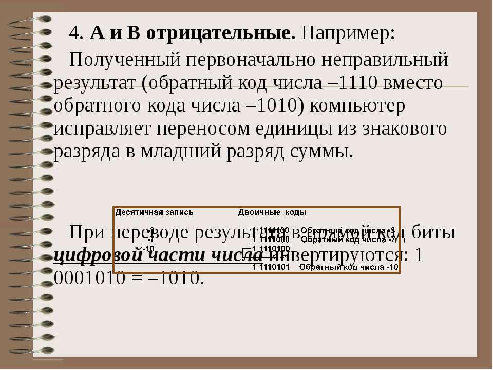 4. А и В отрицательные. Например: Полученный первоначально неправильный резул...