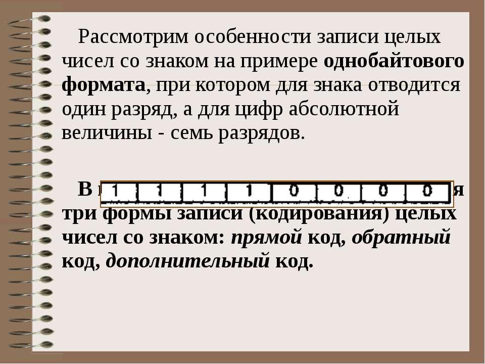 Рассмотрим особенности записи целых чисел со знаком на примере однобайтового ...