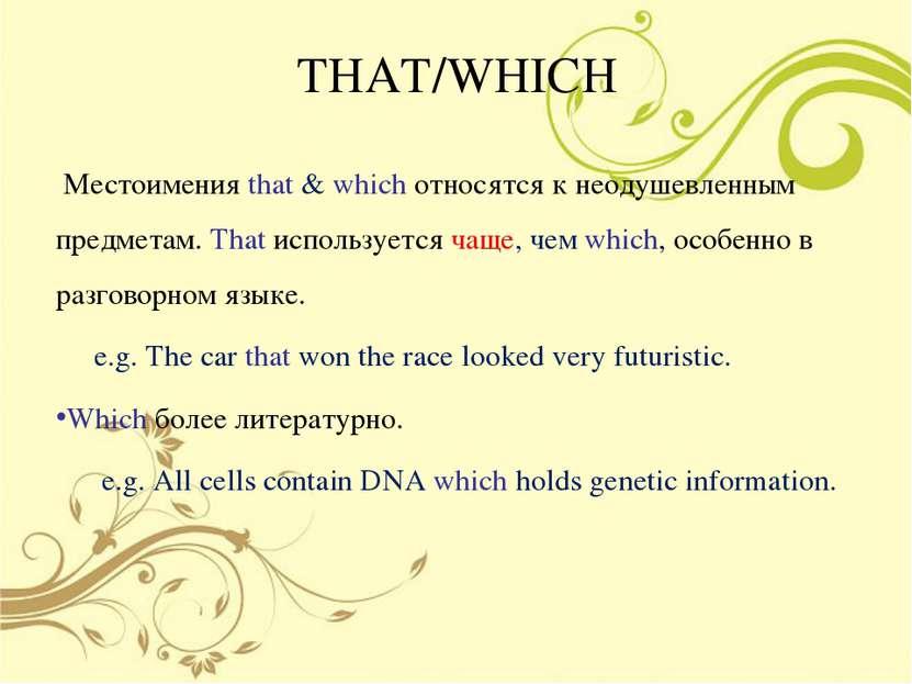 THAT/WHICH Местоимения that & which относятся к неодушевленным предметам. Tha...