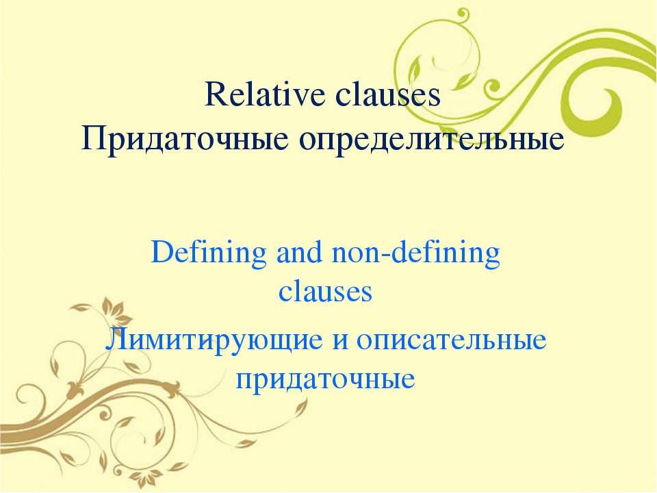 Relative clauses Придаточные определительные Defining and non-defining clause...